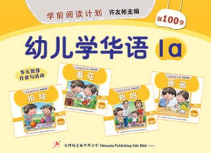 学前阅读计划作业 - 幼儿学华语1a