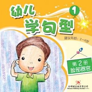 幼儿学句型1*2《脸部器官》