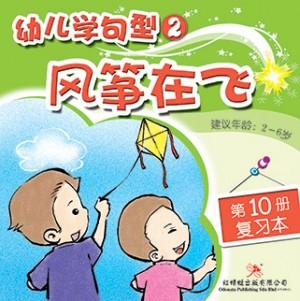 幼儿学句型2*10《风筝在飞》
