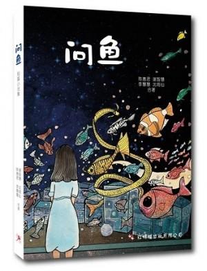 《问鱼》短篇小说集