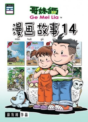 哥妹俩:漫画故事(14)
