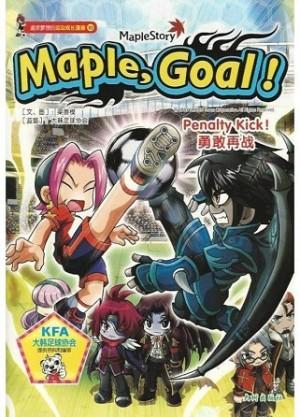 Maple,Goal!PenaltyKick!勇敢再战