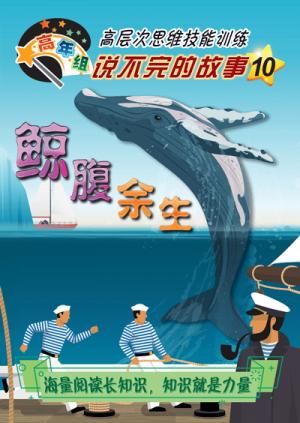 高年组 说不完的故事10:鲸腹余生