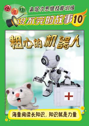 低年组 说不完的故事10:粗心的机器人