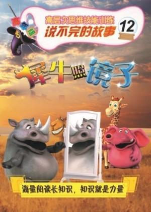 高年组 说不完的故事12:犀牛照镜子