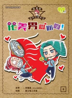 胡童鞋迷你小说:花美男爱你哟!