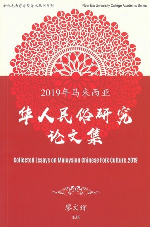 2019年马来西亚华人民俗研究论文集