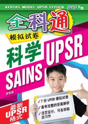 UPSR全科通模拟试卷科学