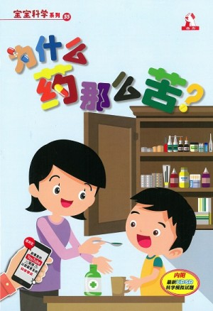 宝宝科学55-为什么药那么苦?
