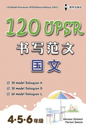 UPSR 120书写范文国文