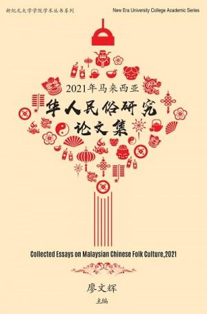 2021年马来西亚华人民俗研究论文集