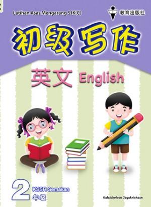 二年级初级写作英文