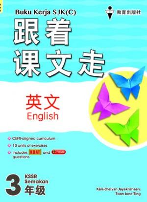 三年级跟着课文走英文