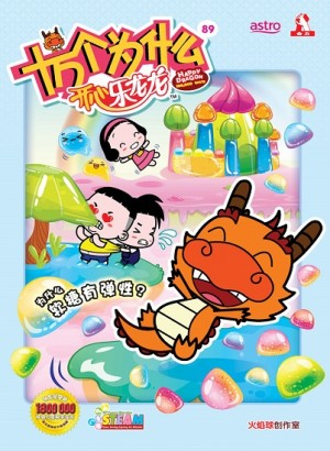 十万个为什么 开心乐龙龙-为什么软糖有弹性?