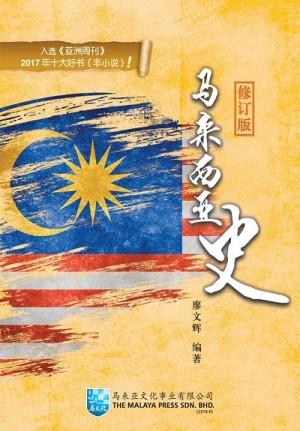 马来西亚史(修订版)