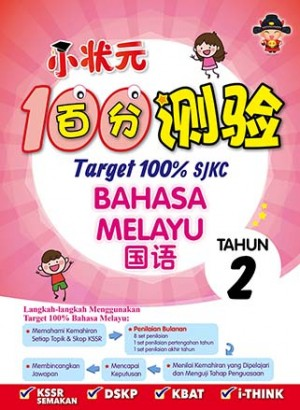 二年级 小状元100%测验 国语 < Primary 2 Target 100% SJK Bahasa Melayu  >