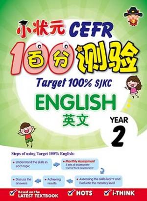 二年级 小状元100%测验 英文 < Primary 2 Target 100% SJK English(CEFR)  >