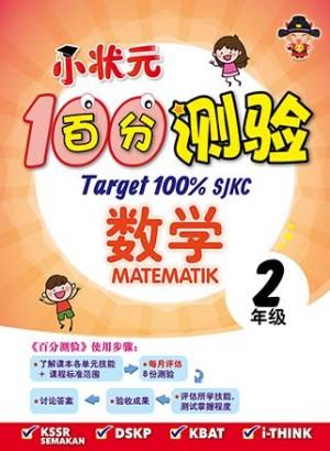 二年级 小状元100%测验 数学 < Primary 2 Target 100% SJK Matematik  >