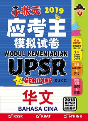 UPSR 应考王模拟试卷 华文 < UPSR Modul Kemenjadian UPSR SJK Bahasa Cina  >