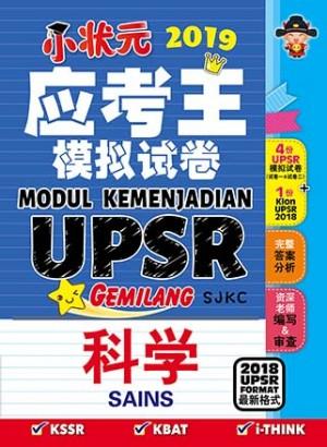 UPSR 应考王模拟试卷 科学 < UPSR Modul Kemenjadian UPSR SJK Sains  >