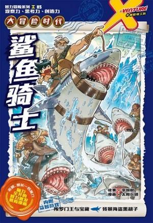 X探险特工队 大冒险时代: 鲨鱼骑士