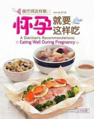 食疗师这样教:怀孕就要这样吃