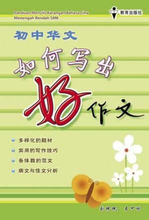 Tingkatan 1-3 Panduan Menulis Karangan Bahasa Cina Menengah Rendah