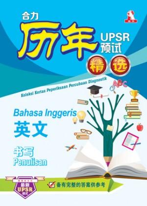 UPSR合力历年预试精选英文书写
