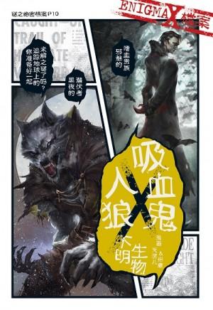 谜之绝密档案-人狼 X 吸血鬼 不明生物