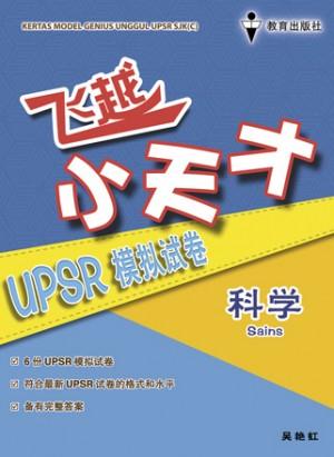 UPSR飞越小天才模拟试卷科学
