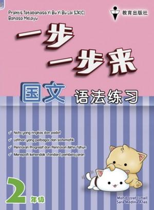 二年级一步一步来国文语法练习