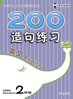 二年级 200 造句练习英文