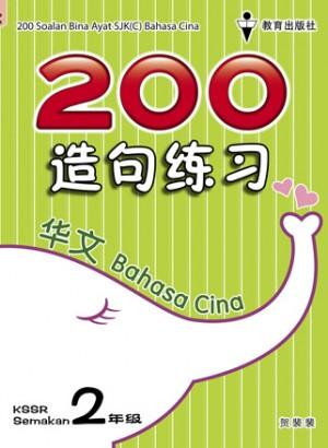 二年级 200 造句练习华语