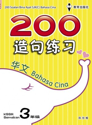 三年级 200 造句练习华语