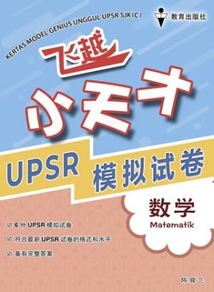 UPSR 飞越小天才模拟试卷数学