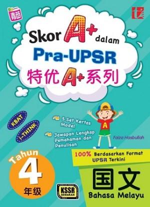 四年级PRA-UPSR 特优A+系列国文