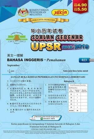 UPSR 华小2016-2019历年试卷英文理解