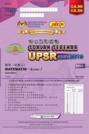 UPSR 华小2016-2019历年试卷数学(试卷二)