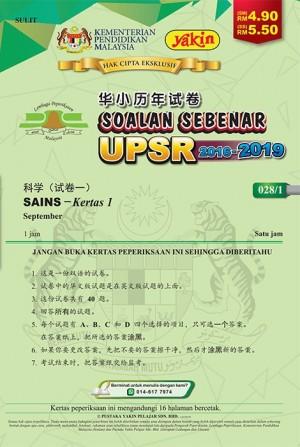 UPSR 华小2016-2019历年试卷科学(试卷一)