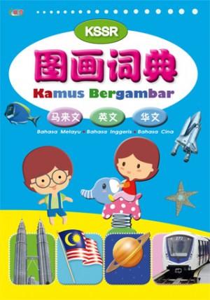 图画字典(马来文-英文-华文)