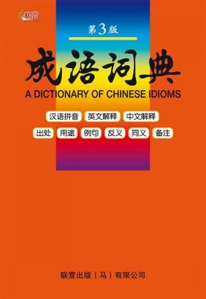 九用成语词典(第3版)
