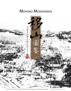 移山图鉴:雪隆华族历史图片集(上册)(修订版)