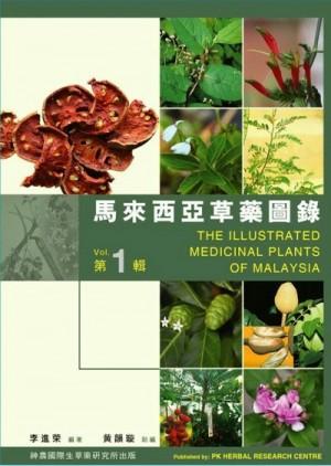 马来西亚草药图录(第1辑)