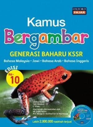 Kamus Bergambar Generasi Baharu KSSR Edisi Ke-10 (BM-Jawi- Bahasa Arab-BI)