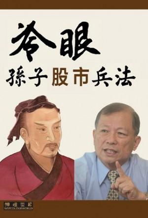 孙子股市兵法