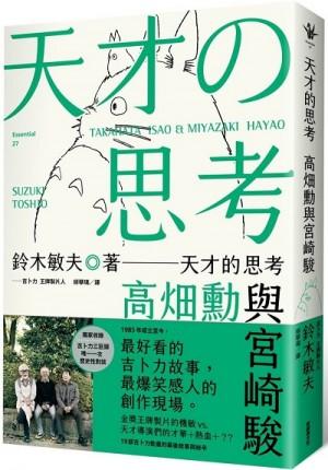 天才的思考:高畑勳與宮崎駿