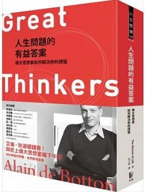 人生問題的有益答案:偉大思想家如何解決你的煩惱