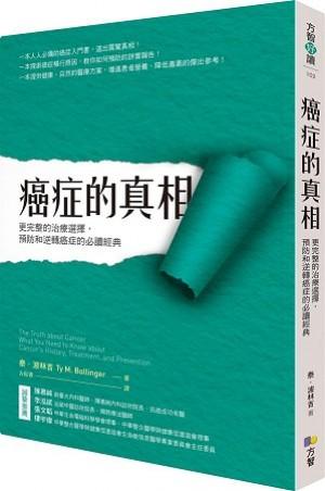 癌症的真相:更完整的治療選擇,預防和逆轉癌症的必讀經典