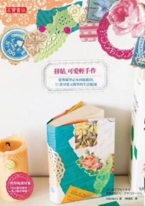 拼貼.可愛輕手作 - 從專屬筆記本到紙雜貨,37款可愛又簡單的生活提案