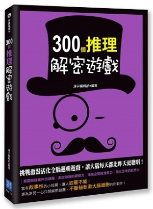 300個推理解密遊戲